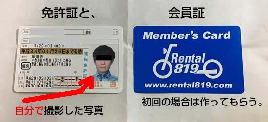 免許証とレンタル819会員証
