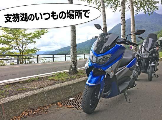 支笏湖でN-MAXの撮影。