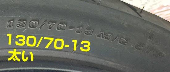 13インチ。幅130mmと太いタイヤ。