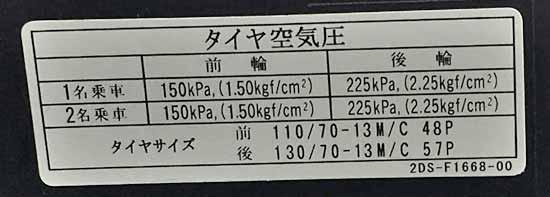 タイヤの空気圧表