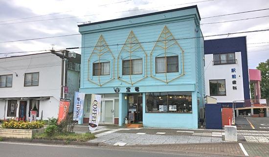 北海道白老のカフェ宝竜