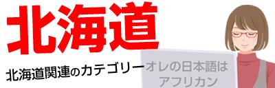 北海道カテゴリー