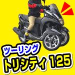 トリシティ125北海道ツーリング