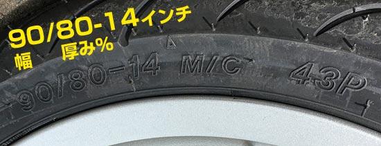 フロントタイヤのサイズは14インチ