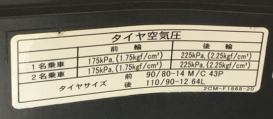 トリシティ125のタイヤの空気圧