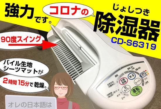 コロナのコンプレッサー除湿機買いました。CD-S6319