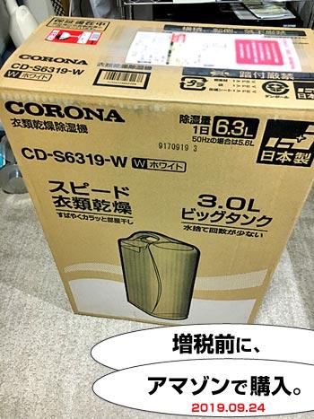 CD-S6319が届く。