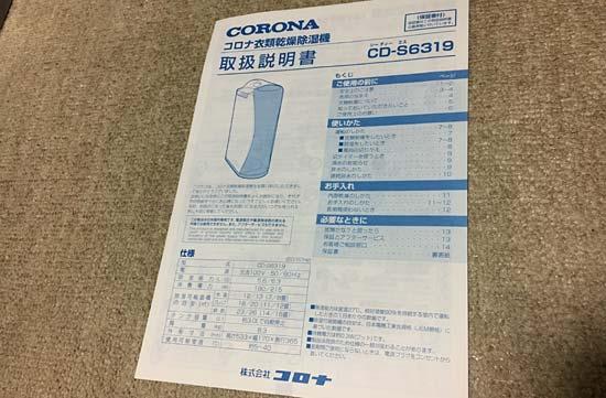CD-S6319の説明書