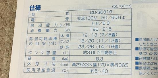 CD-S6319の仕様・除湿スペック