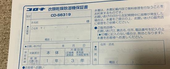 CD-S6319の製品保証