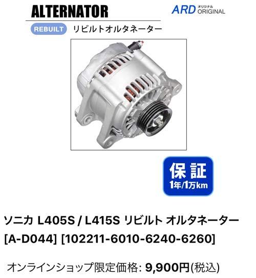 軽自動車用のオルタネーターは10,000円ほど。