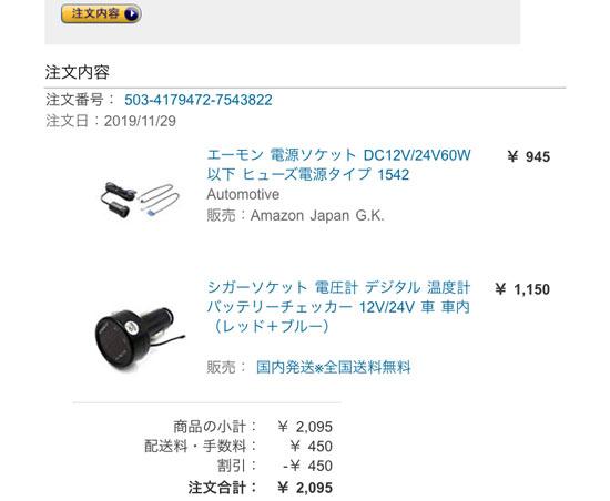 電圧計をアマゾンで購入。