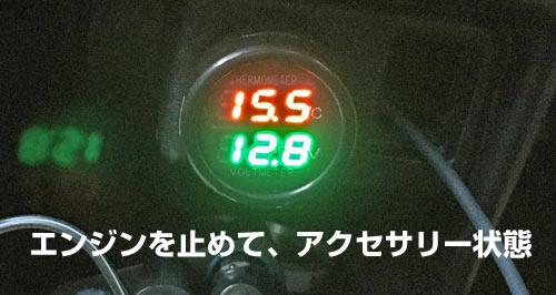 オルタネーターエンジンOFFアクセサリー状態の電圧計