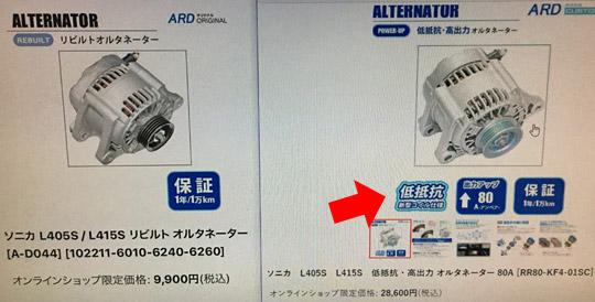 ARDの普通のリビルトオルタネーター