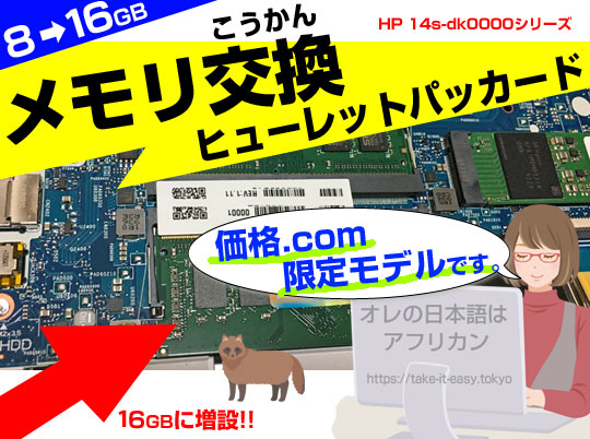 HP 14s-dk0000シリーズのメモリ交換方法と手順