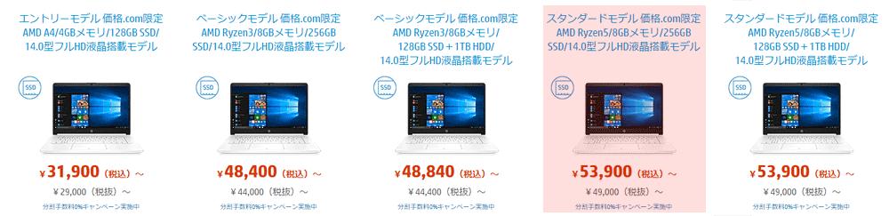 hpの価格ドットコム限定ノートパソコンモデル