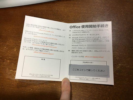 付属の小冊子にプロダクトキーが表示されています。