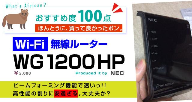 利用したwifiルーターはNEC WG-1200HP