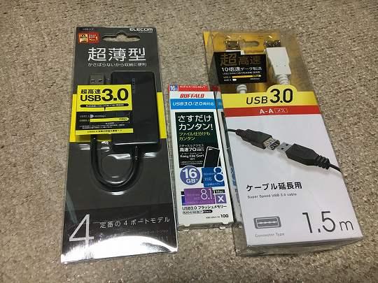 USBの付属品を買いそろえた