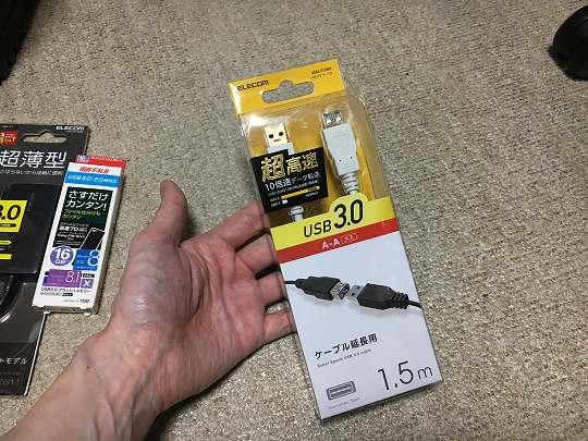 エレコムUSB3.0延長ケーブル USB3-E15WH