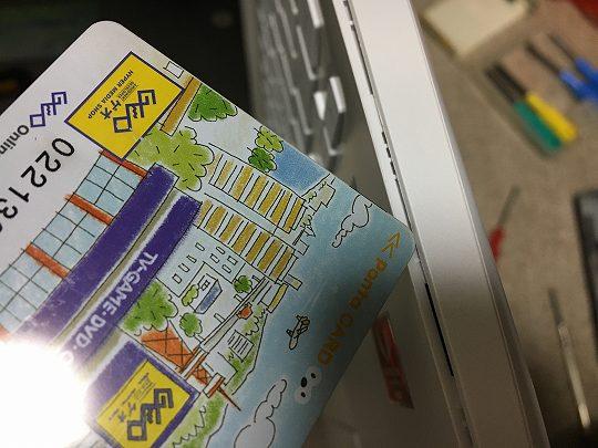 その隙間にプラスチックカードを滑り込ませる