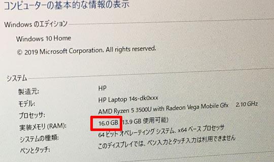 16GBのメモリ交換。windowsに認識されました。