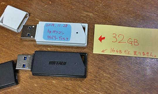 hpリカバリディスクは32GBで作成