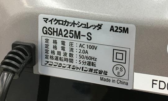 マイクロカットシュレッダー13,800円 GSHA25M-S