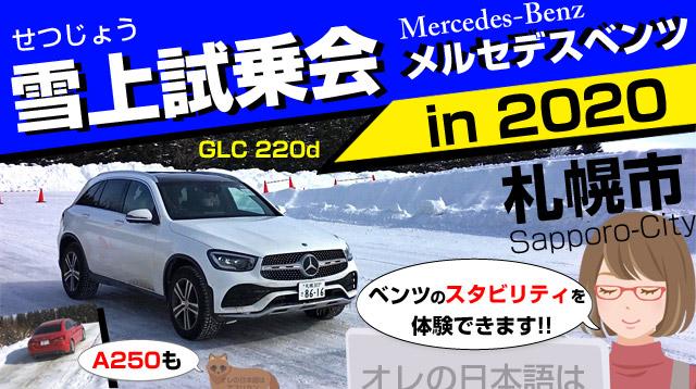2020年札幌メルセデスベンツ雪上試乗会でA250とGLC220dを試乗してきました。