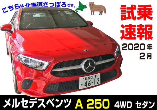 試乗速報メルセデスベンツAクラスセダン4MATIC(4WD)A250