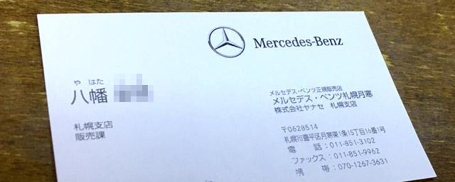 ヤナセ・メルセデスベンツ札幌月寒店