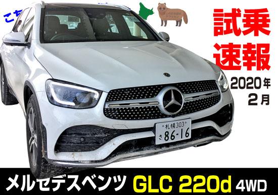 試乗速報 新型GLC 220d 4MATIC(4WD)を試乗しました。