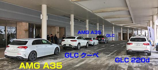 シャトレーゼのベンツ試乗会AMG-A35など
