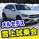2020年メルセデスベンツ札幌雪上試乗会に参加してきました。