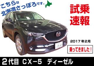 試乗速報|マツダ・2代目CX-5