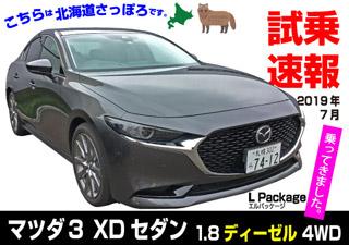 試乗速報|マツダ・4代目アクセラ(マツダ3)