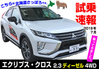 試乗速報|三菱・エクリプスクロスターボ