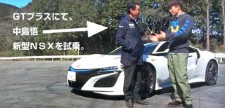 試乗速報|ホンダ・2代目NSXと中嶋悟