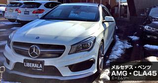 試乗速報|メルセデスベンツ・リベラーラ AMG CLA45