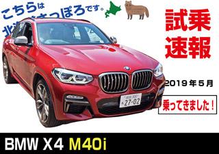 試乗速報|BMW・2代目G02-X4-M40i