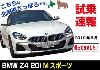 試乗速報|BMW・3代目G29-Z4 20iMスポーツ