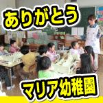 花川マリア幼稚園