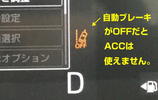 ロッキーのACCは自動ブレーキOFFだと使えません。