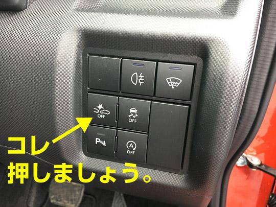 ロッキーの自動ブレーキ設定ボタンはこちら。