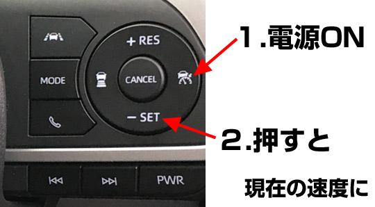 ロッキーのACC。電源ボタンとSETボタン。