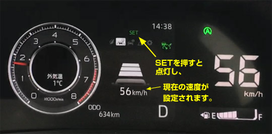 ロッキーのACCは時速40km/hでSETボタンを押す