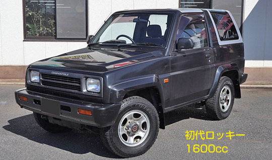 初代ロッキーはクロカン4WDで1600cc