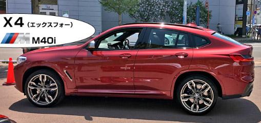 BMWのSUVクーペ、X4 M40i