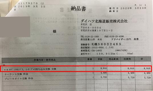 ブロアモーター持ち込みディーラー交換工賃。8,910円