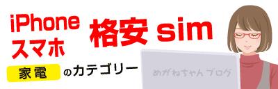 スマホ・iphone・格安sim